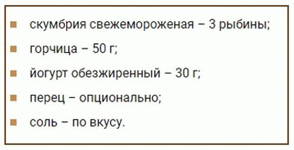 skumbriyavgorchichnomsousezapechennayavd_D869F314.jpg